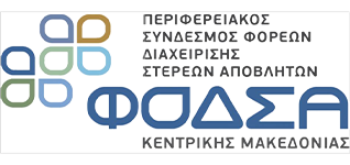 FODSA – Association of solid waste management agencies of central Macedonia
